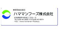 ハママンフーズ株式会社