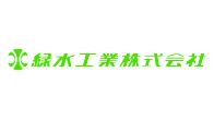 緑水工業株式会社