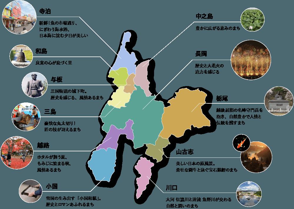 長岡11地域